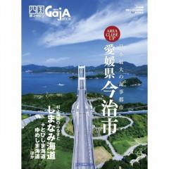 四国旅マガジンGajA2016年8月25日発行.jpg