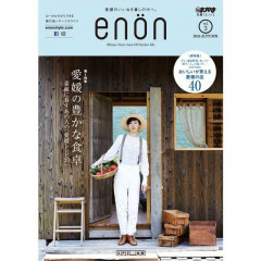 enon vol.3 2016AUTUMN.jpg