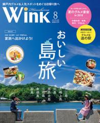 wink 2018.8.jpg