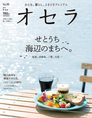 オセラ2019 No.99 5-6月号.jpg