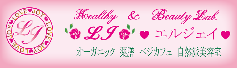 L J エルジェイ 