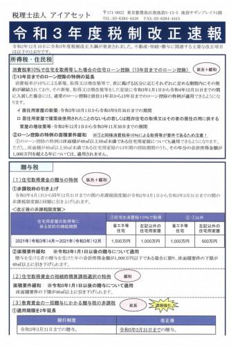 令和3年度税制大綱1.jpg