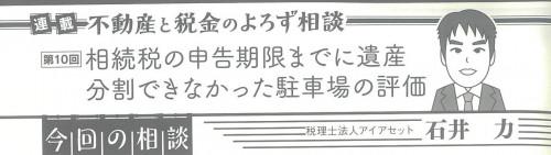kinzai2021-1-kiji.jpg