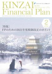 kinzai2021-2.jpg