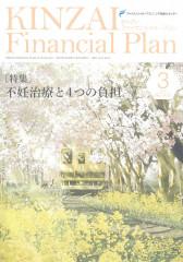 kinzai2021-3.jpg