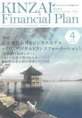 kinzai2021-4.jpg