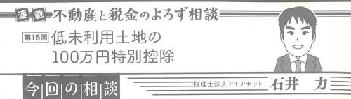 kinzai2021-6-kiji.jpg