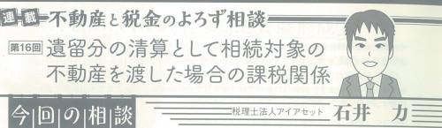 kinzai2021-7kiji.jpg
