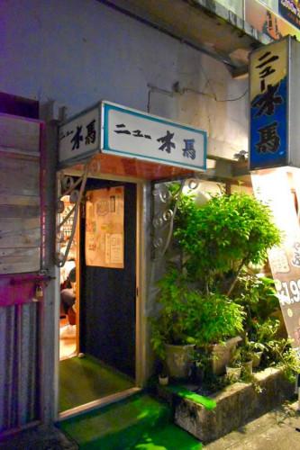 ニュー木馬(入口).jpg