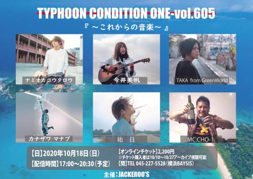 10.18(日)TCO-605これからの音楽.jpg