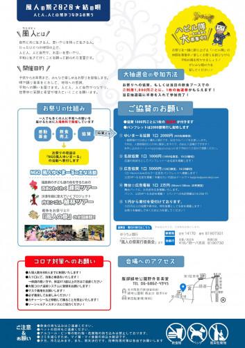風人の祭2020(裏).jpg