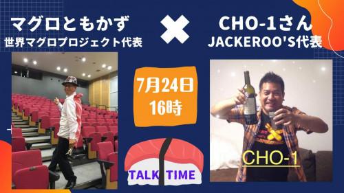 第16回世界マグロプロジェクトにCHO-1トーク出演!