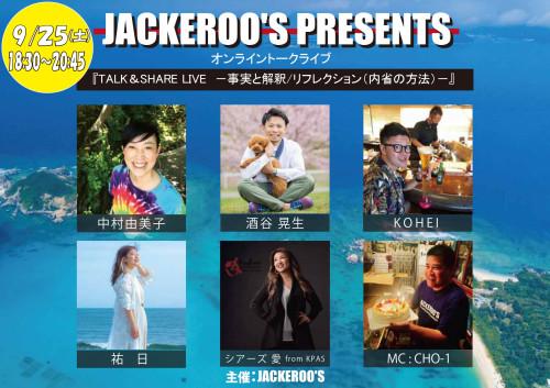 9.25 TALK&SHARE LIVE.jpg