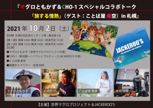 10.2札幌(最新).jpg
