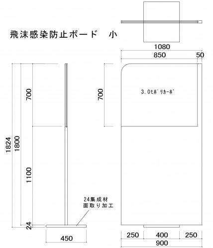 スポレッシュ太田 飛沫感染防止パネル サクシード向け.png