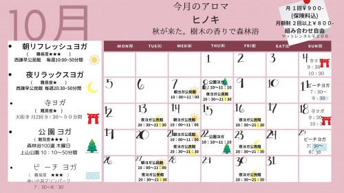 Violet and Pink General Calendar.jpg