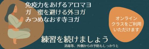 クリーム 茶 ヨガスタジオ Emailヘッダー.png