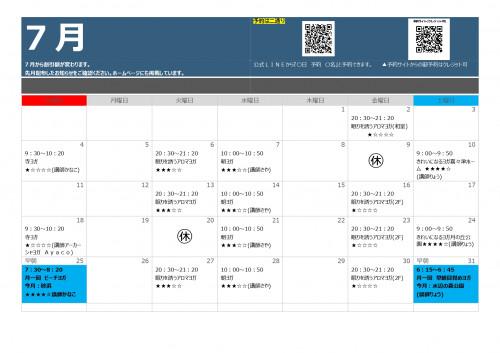 7月_pages-to-jpg-0001.jpg