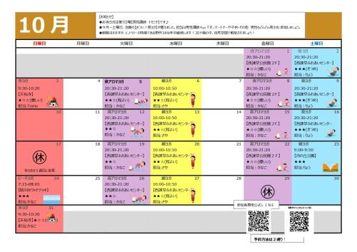 10月_page-0001.jpg
