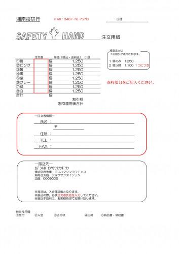 セイフティーハンド注文管理-1.jpg