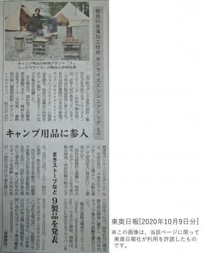 東奥日報 掲載記事.png
