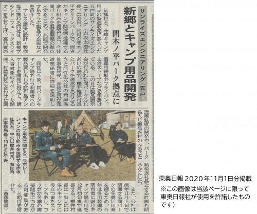 東奥日報 11/1 記事.png