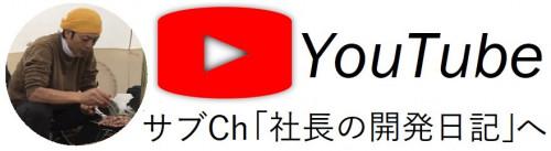 Youtube リンク2.jpg