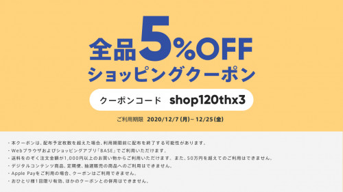 BASE 12月 5%OFFクーポン.png