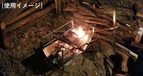 焚き火台9.png