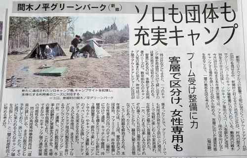 デーリー東北 4/5 掲載記事.jpg