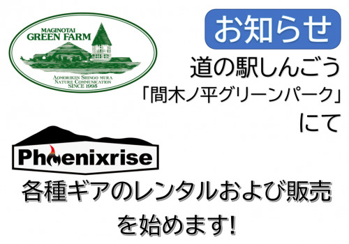 新郷お知らせ.png