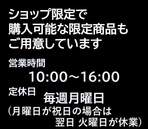 開店お知らせ2.png