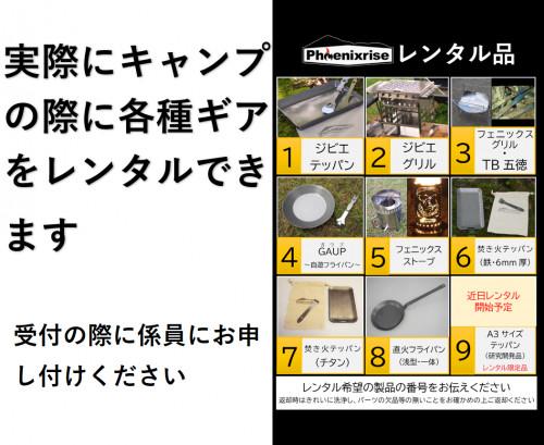 新郷お知らせ3.png