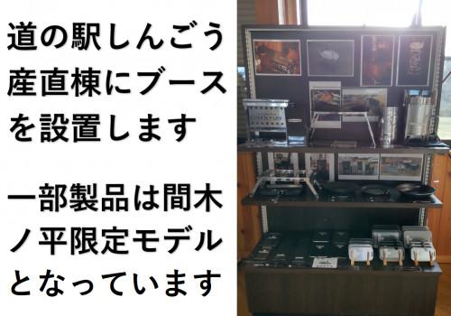 新郷お知らせ2.png