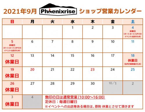 2021/09 ショップ営業カレンダー.jpg