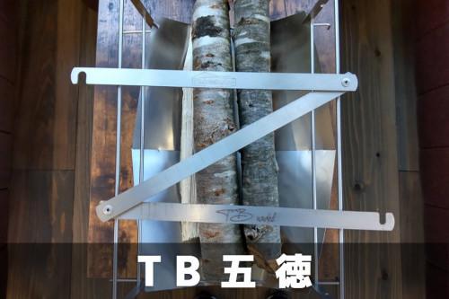 TB五徳 Botton.jpg