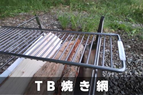 TB焼き網 Botton.jpg
