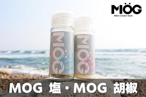 MOG塩・胡椒 Botton.jpg