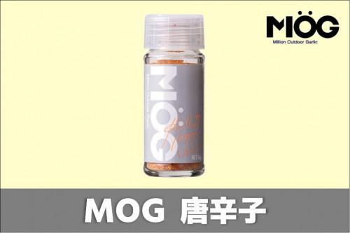 MOG唐辛子 Botton.jpg