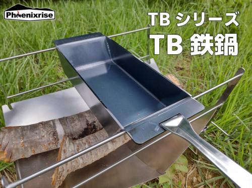 TB鉄板3.png