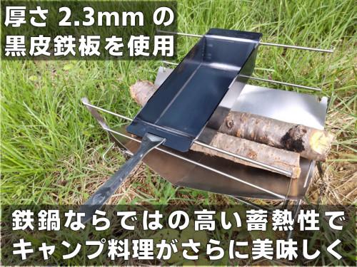 TB鉄板4.png