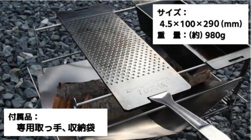 TB鉄板14.png