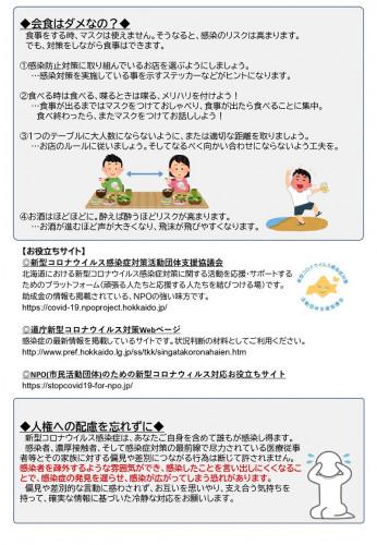 コロナアクション指針PR_v2.0最終版B20201105_page-0003.jpg