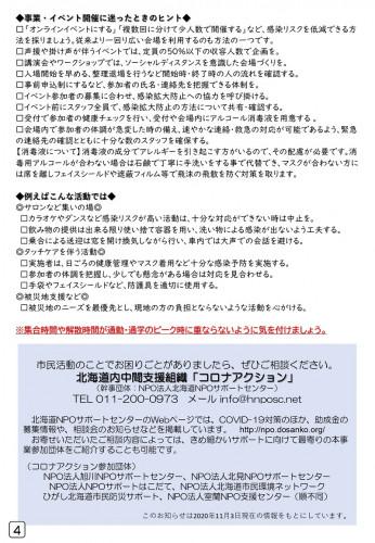 コロナアクション指針PR_v2.0最終版B20201105_page-0004.jpg