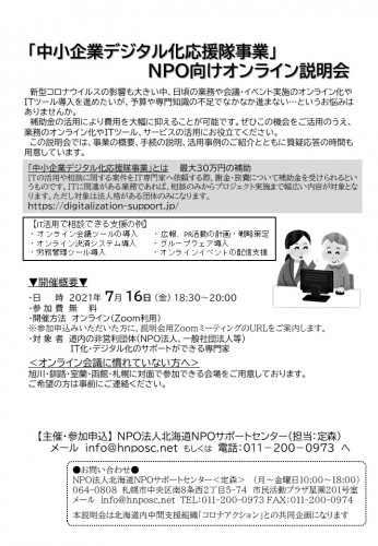 DX応援隊説明会釧路Ver.jpg