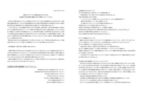 北海道の市民活動の継続に向けた緊急メッセージV1.0.jpg