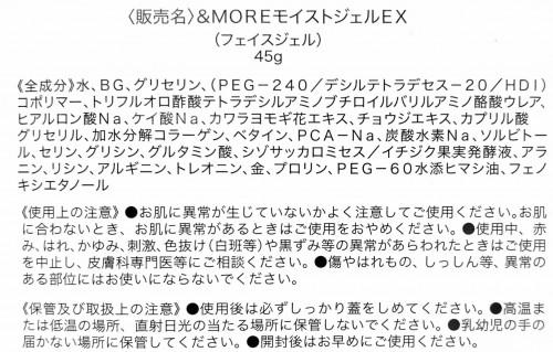 モイストジェル箱2.jpg