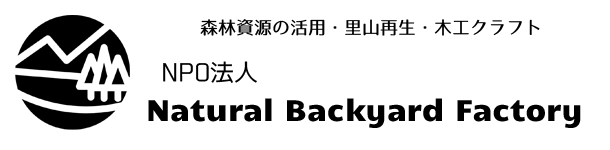 NPO法人 Natural Backyard Factory