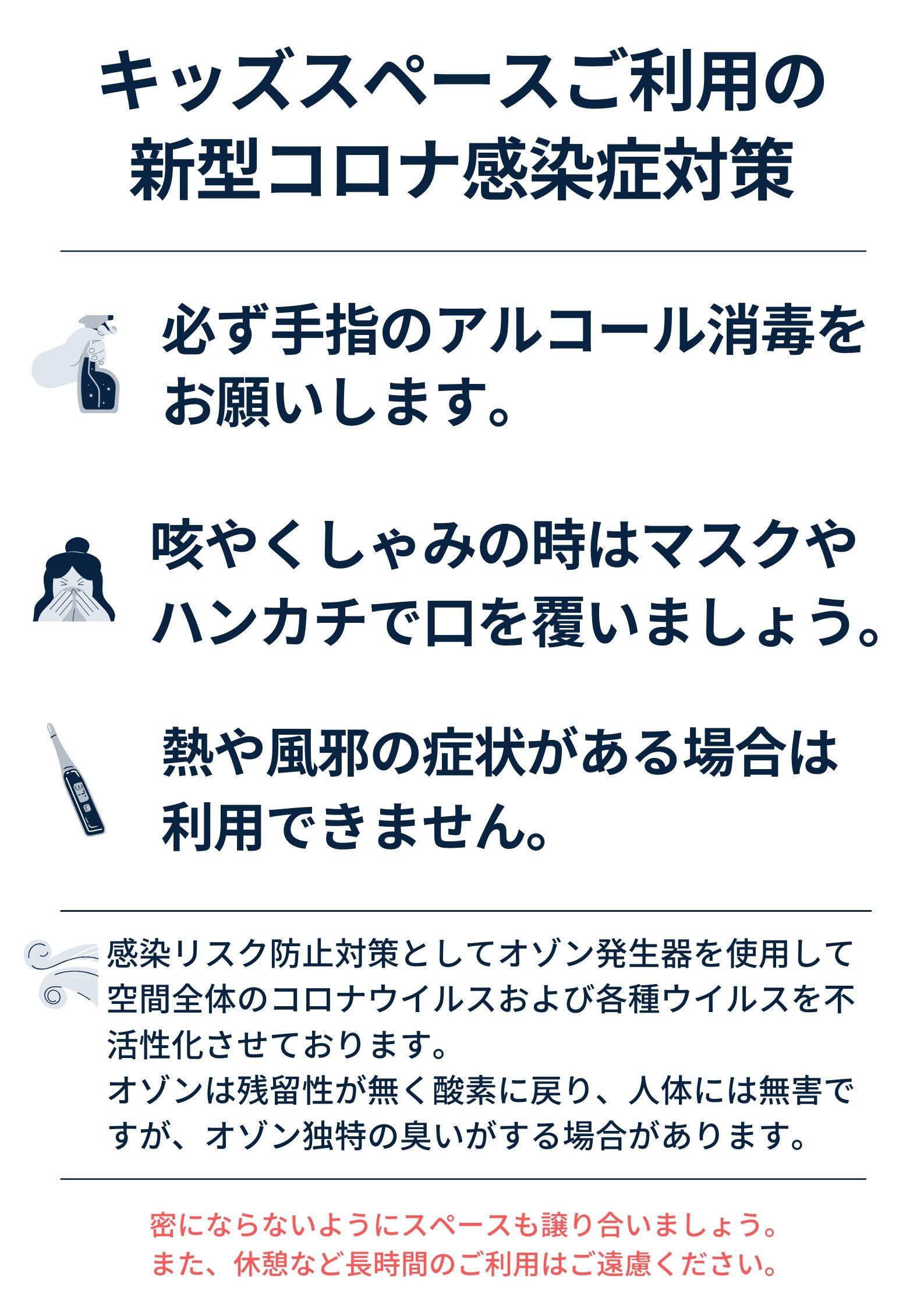 青と白 職場ガイドライン コロナウィルスポスター.jpg