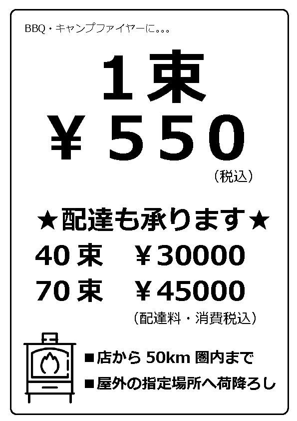 WEB薪 価格.jpg